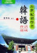 21世紀初學者韓語會話速成(附CD)