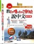 教印傭&印尼新娘說中文(單字篇)附VCD.