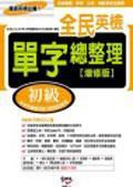 全民英檢-初級單字總整理(增修版)
