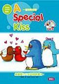 一個特殊的吻(附1AVCD)