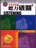 全民英檢聽力破關-中級(3CD)