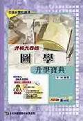 升科大四技圖學升學寶典2004年版
