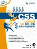 CSS網頁設計師手札-101個你一定會遇到的問題與解答