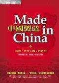 中國製造:揭開世界工廠的真相<經營管理MADE IN CHINA