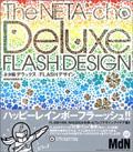 ネタ帳デラックス FLASHデザイン MdN books