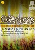 危險的逸樂(下):二十世紀上海的娼妓與現代性