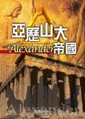 亞歷山大帝國