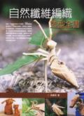 自然纤维编织造型全书