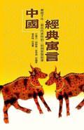 中国经典寓言