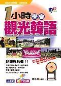 1小時學會觀光韓語(書+CD)