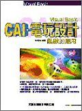 Visual Basic CAI/電玩設計