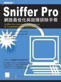 Sniffer Pro網路最速化與故障排除參考手冊