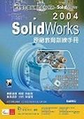 Solidworks2004原廠教育訓練手冊.