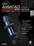 Autocad2004中文版使用手冊(機械設.)
