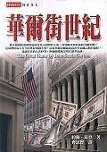 華爾街世紀
