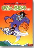 機器人戰魔神-全2冊