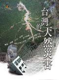 台湾的天然灾害-台湾地理百科57