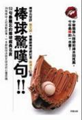 棒球驚嘆句