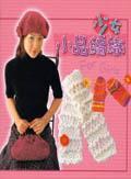 少女小品编织