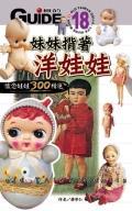 妹妹背着洋娃娃