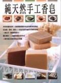 純天然手工香皂.