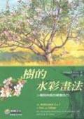 树的水彩画法-24种树与叶的绘画技巧