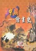 圖說中國繪畫史<圖說中國藝術史叢書2