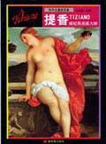 提香:威尼斯画派大师