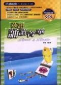 英語誦讀菁華(32K+MEBOOK電子書.