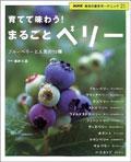 育てて味わう!まるごとベリー―ブルーベリーと人気の10種
