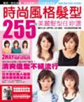 時尚風格髮型255款美麗髮型任妳配