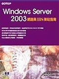 WINDOWS SERVER 2003網路IIS架站指南