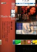 東京制作 Made in Tokyo