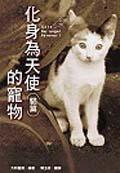 化身為天使的寵物(貓篇)<PETS HOUSE.