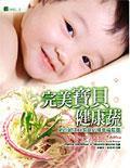 完美寶貝健康蔬─新世紀活力家庭必備幸福藍圖