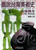 图说台湾美术史1