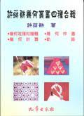 許舫幾何叢書四種合輯