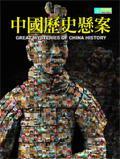 中國歷史懸案