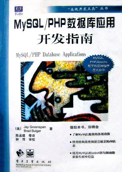 MySQL/PHP数据库应用开发指南