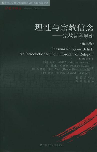 理性与宗教信念