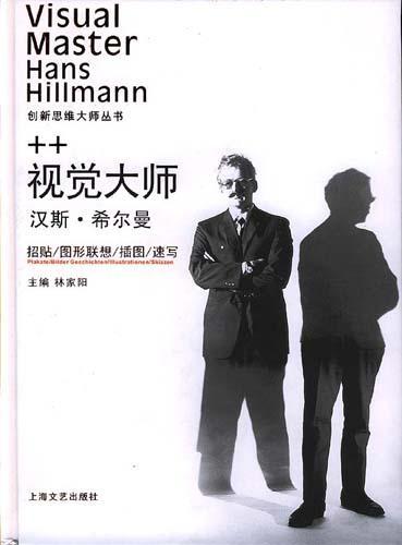 视觉大师汉斯・希尔曼