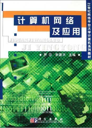 计算机网络及应用