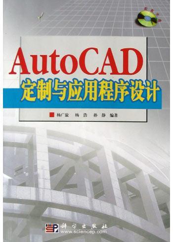 AutoCAD定制与应用程序设计
