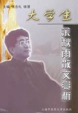 大学生·余秋雨散文赏析