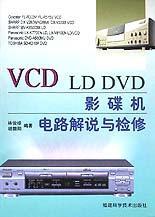 VCD、LD、DVD影碟机电路解说与检修