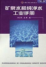 矿泉水和纯净水工业手册