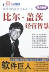 软件巨人比尔.盖茨经营智慧-世界财富精英成功之路
