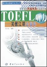 TOEFL听力(附磁带)