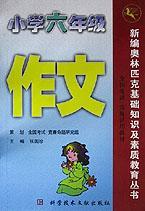 小学六年级作文/新编奥林匹克基础知识及素质教育丛书