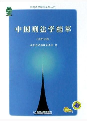 中国刑法学精萃(2003年卷)